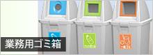 業務用ゴミ箱
