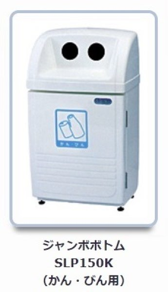画像1: カイスイマレン 分別用ゴミ箱 ジャンボボトム SLP150K 空かん・空びん用 95L (1)