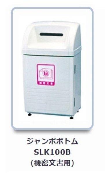 画像1: カイスイマレン 分別用ゴミ箱 ジャンボボトム SLK100B 機密文書用 60L (カギ標準装備) (1)