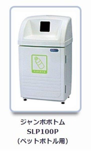 画像1: カイスイマレン 分別用ゴミ箱 ジャンボボトム SLP100P ペットボトル用 60L (1)