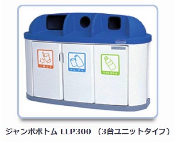 画像1: カイスイマレン 分別用ゴミ箱 ジャンボボトム LLP300 3台ユニットタイプ (1)