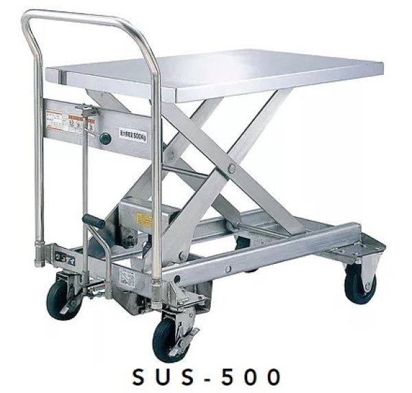 画像1: 花岡車輌 ステンレスリフト台車 ダンディリフトステンレス SUS-500 (1)