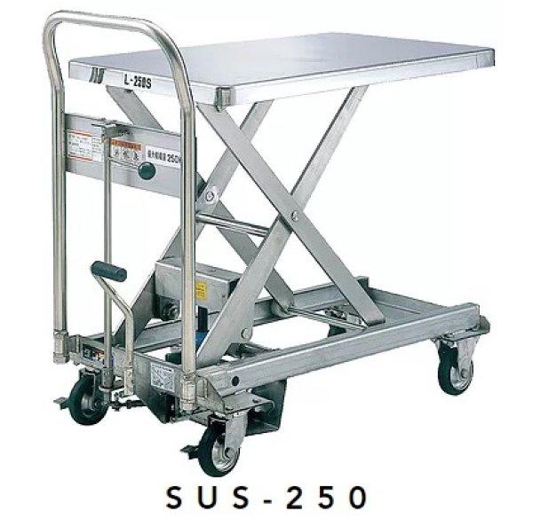 画像1: 花岡車輌 ステンレスリフト台車 ダンディリフトステンレス SUS-250 (1)