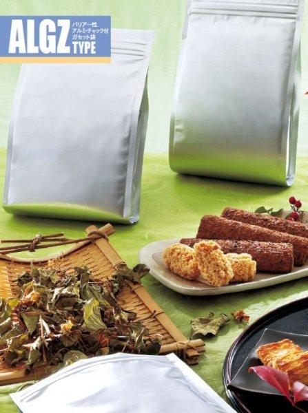 画像1: 明和産商 バリアー性 アルミ・チャック付 ガゼット袋 ALGZ-1528 G70 1ケース500枚入り (1)