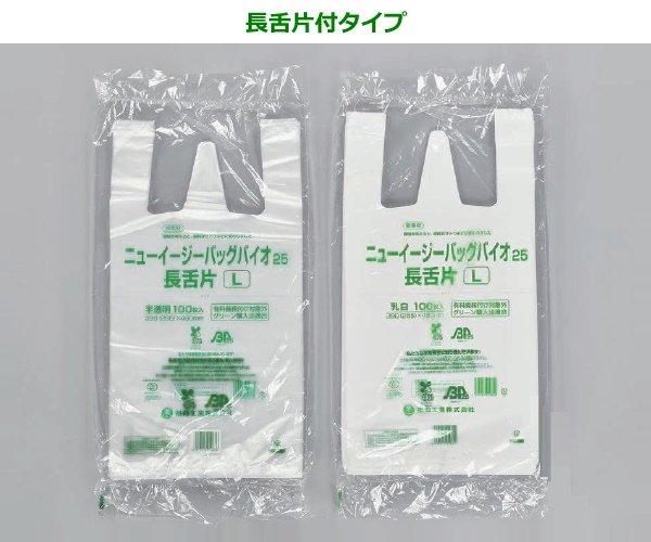 画像1: 福助工業 エコタイプレジ袋 バイオマスプラスチック25%以上使用 ニューイージーバッグ バイオ25 LL 1ケース1,000枚入り (1)