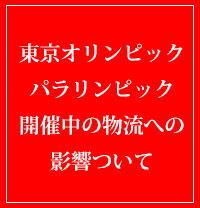 東京オリンピック・パラリンピック開催中の物流への影響ついて